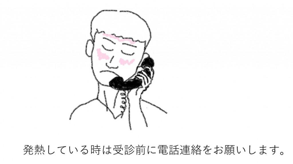 発熱時電話を